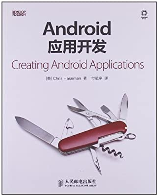Android应用开发.pdf