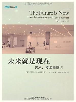 未来就是现在:艺术,技术和意识.pdf