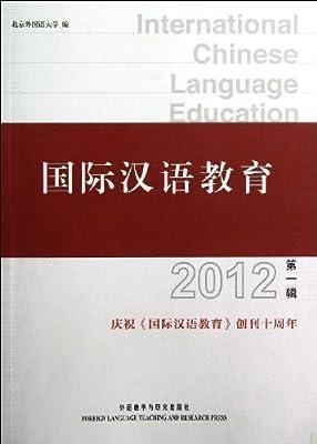 国际汉语教育.pdf