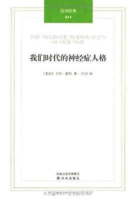 汉译经典014:我们时代的神经症人格.pdf