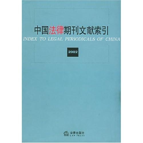 中国法律期刊文献索引.2002