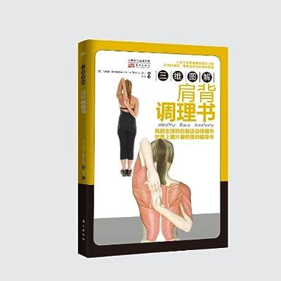 三维图解:肩背调理书.pdf