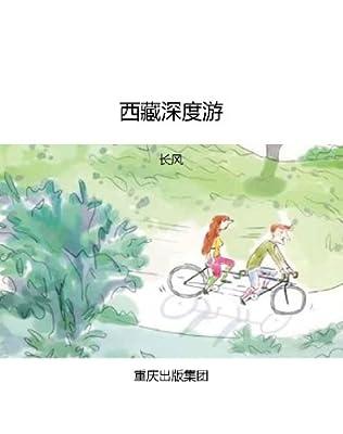 西藏深度游.pdf