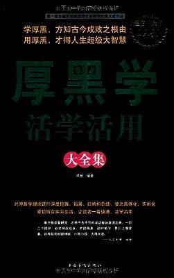 厚黑学活学活用大全集.pdf