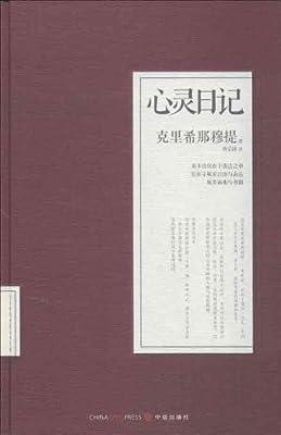 心灵日记.pdf
