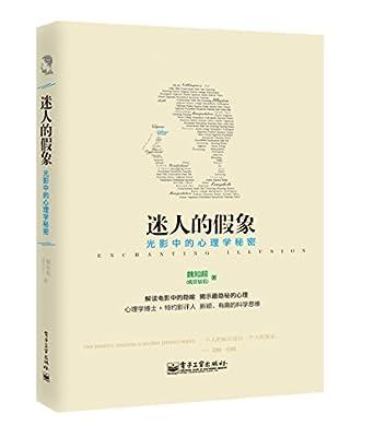 迷人的假象:光影中的心理学秘密.pdf