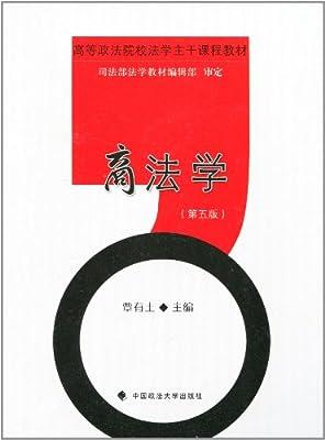 高等政法院校法学主干课程教材:商法学.pdf