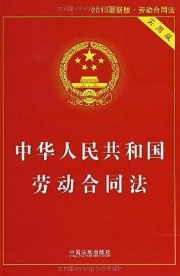 中华人民共和国劳动合同法.pdf