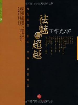 祛魅与超越.pdf