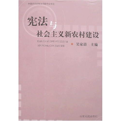 宪法与社会主义新农村建设
