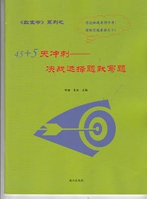2014 红宝书 45+5天冲刺——决战选择题默写题 2013年12月印刷.pdf