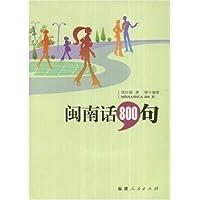 闽南话800句