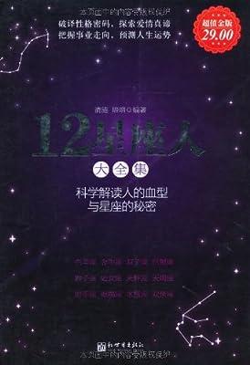 12星座人大全集.pdf