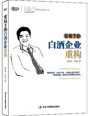 变局下的白酒企业重构.pdf