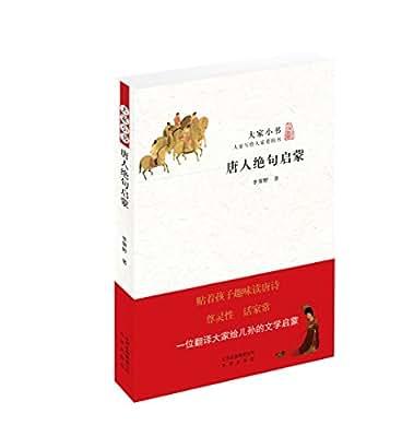 唐人绝句启蒙.pdf