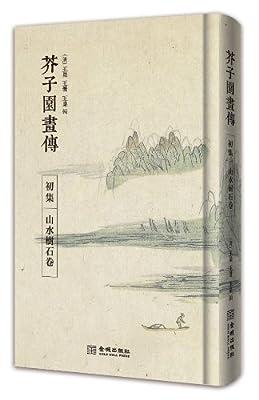 初学中国画的系统教科书:芥子园画传·初集.pdf