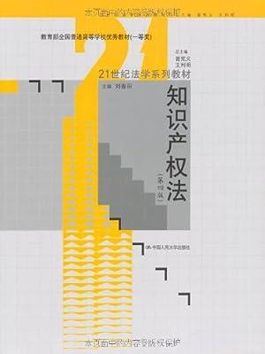 21世纪法学系列教材•教育部全国普通高等优秀教材•21世纪法学系列教材•知识产权法.pdf