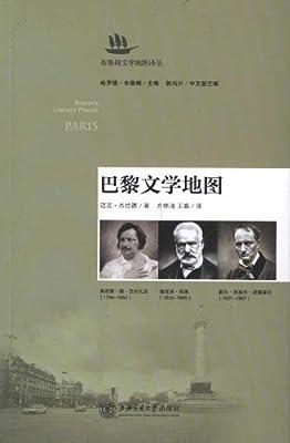 巴黎文学地图.pdf