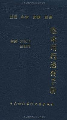 临床用药速查手册.pdf