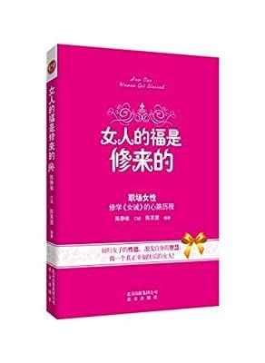 女人的福是修来的.pdf