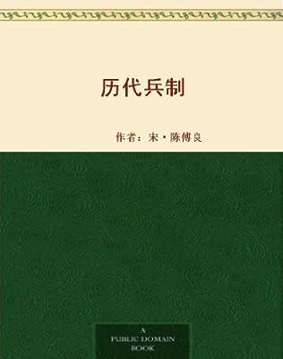 历代兵制.pdf