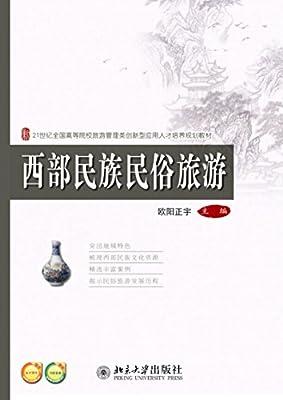 西部民族民俗旅游.pdf