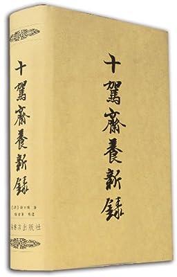 十驾斋养新录.pdf