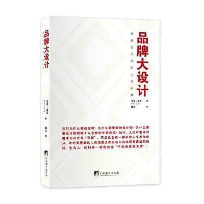 品牌大设计.pdf