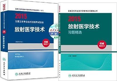 2015全国卫生专业技术资格考试指导-放射医学技术 教材?+习题精选 套2本 人民卫生出版社.pdf