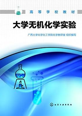 大学无机化学实验.pdf