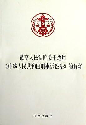 最高人民法院关于适用《中华人民共和国刑事诉讼法》的解释.pdf