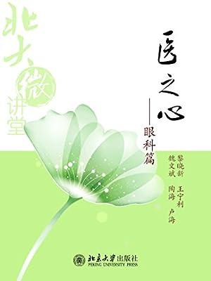 医之心——眼科篇.pdf