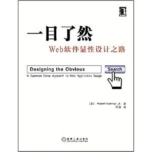 一目了然Web软件显性设计之路
