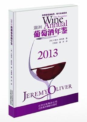 2013澳洲葡萄酒年鉴.pdf