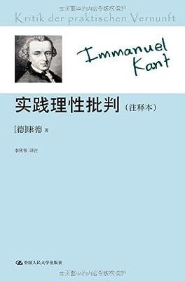 实践理性批判.pdf