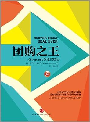 团购之王:Groupon的创业疯魔史.pdf
