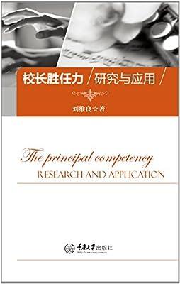 校长胜任力研究与应用.pdf