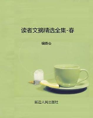 读者文摘精选全集-春.pdf