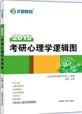 文都教育·2015考研心理学逻辑图.pdf