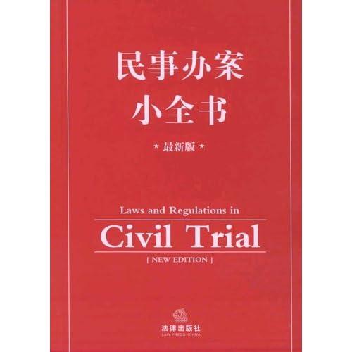 民事办案小全书(最新版)