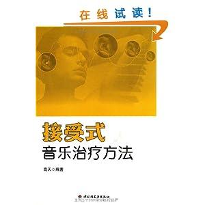 接受式音乐治疗方法(万千心理)