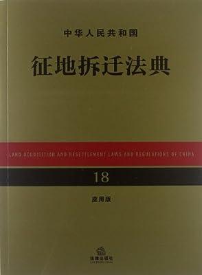 中华人民共和国征地拆迁法典.pdf