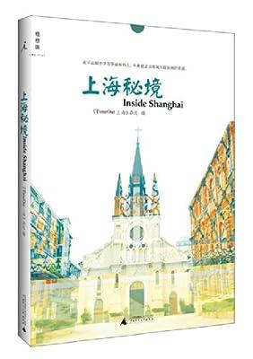 上海秘境.pdf