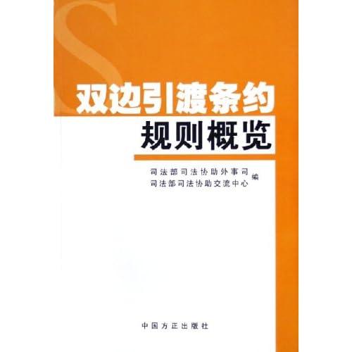 双边引渡条约规则概览