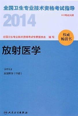 2014年全国卫生专业技术资格考试教材指导书-放射医学 人卫.pdf