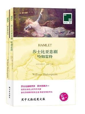双语译林065:莎士比亚悲剧·哈姆雷特.pdf