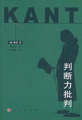 判断力批判.pdf