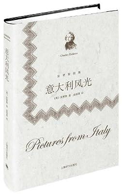 狄更斯别集:意大利风光.pdf