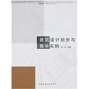 建筑设计初步_建筑设计初步线条练习_小数的初步认识教材图