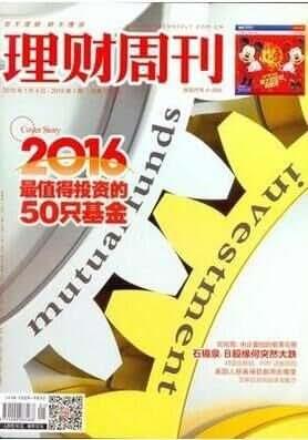 理财周刊杂志2016年1月4日 第1期 总第747期最值得投资的50只基金.pdf